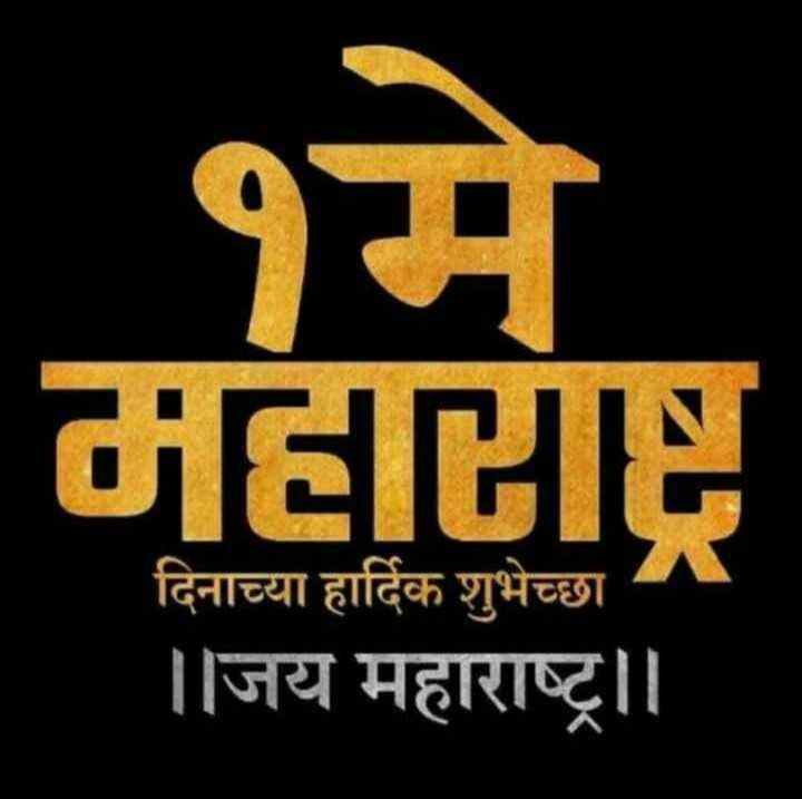 👥जागतिक कामगार दिन - १में BHE दिनाच्या हार्दिक शुभेच्छा - । । जय महाराष्ट्र ॥ - ShareChat