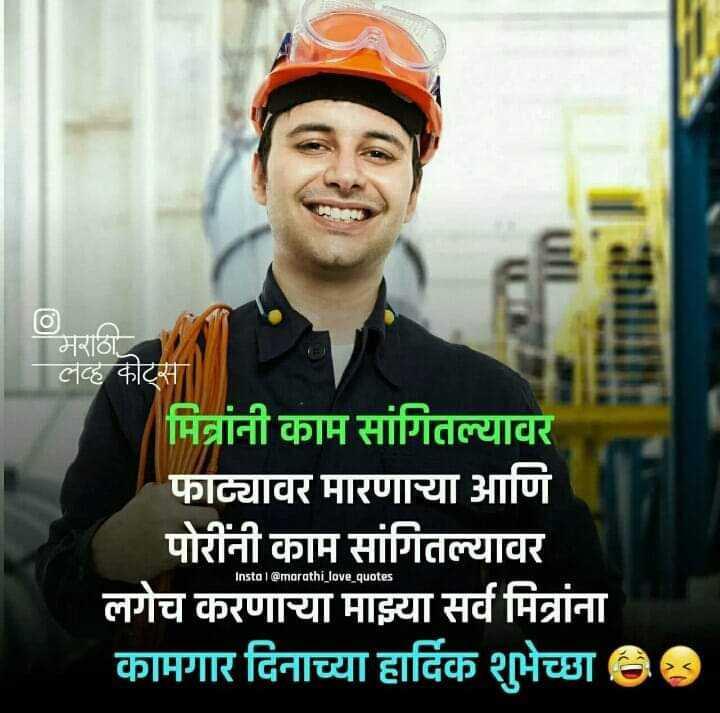👥जागतिक कामगार दिन - @ अराठी | लेव्हे कोट्स मित्रांनी काम सांगितल्यावर फाट्यावर मारणाया आणि पोरींनी काम सांगितल्यावर लगेच करणाया माझ्या सर्व मित्रांना कामगार दिनाच्या हार्दिक शुभेच्छा Insta @ marathi _ love _ quotes - ShareChat