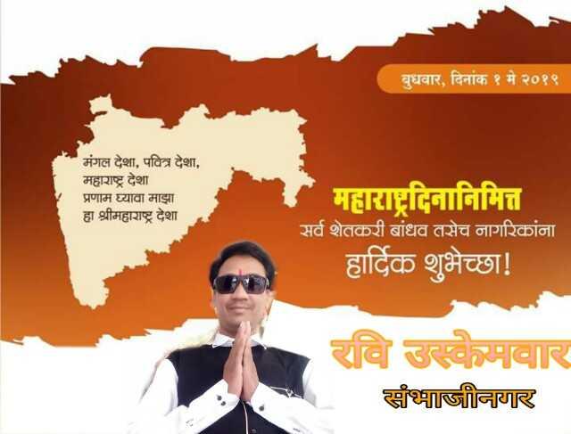 👥जागतिक कामगार दिन - बुधवार , दिनांक १ मे २०१९ । मंगल देशा , पवित्र देशा , महाराष्ट्र देशा प्रणाम घ्यावा माझा हा श्रीमहाराष्ट्र देशा महाराष्ट्रदिनानिमित्त सर्व शेतकरी बांधव तशेच नागरिकांना हार्दिक शुभेच्छा ! रवि उस्कैमवार लंदागर - ShareChat