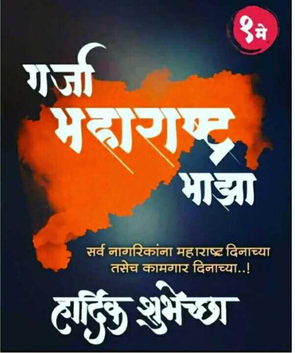 👥जागतिक कामगार दिन - भदोशष्ट भा सर्व नागरिकांना महाराष्ट्र दिनाच्या तसेच कामगार दिनाच्या . . . । हार्दिक शुभेच्छा - ShareChat