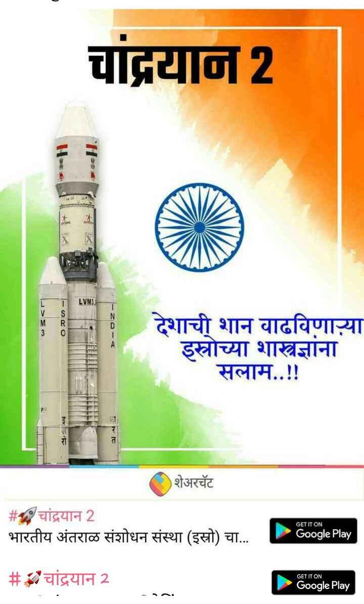 जागतिक चंद्रमहोत्सव दिन - चांद्रयान 2 LVMS . > इल - 2z० - ZO देशाची शान वाढविणाझ्या इस्रोच्या शास्त्रज्ञांना सलाम . . ! 4 , 24 14 ( शेअरचॅट | # चांद्रयान 2 भारतीय अंतराळ संशोधन संस्था ( इस्रो ) चा . . . GET IT ON - Google Play # चांद्रयान 2 GET IT ON Google Play - ShareChat