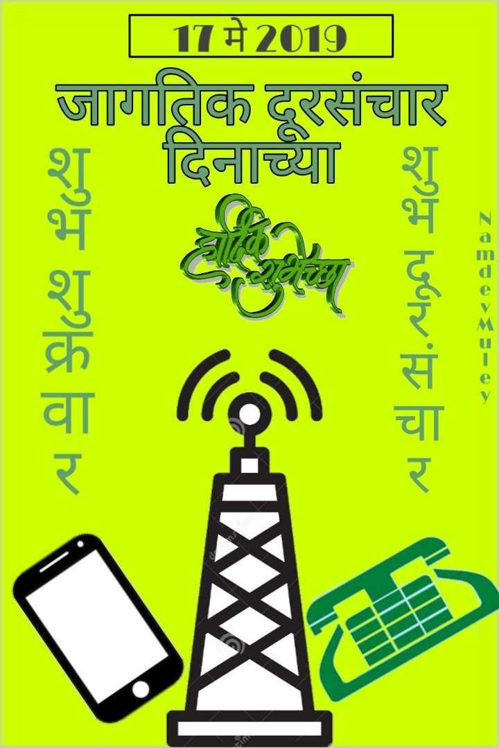 🌐जागतिक दूरसंचार दिन - IT 2019 0 जागतिक दूरसंचार 의 RC의 데 FFF 시의 - ShareChat