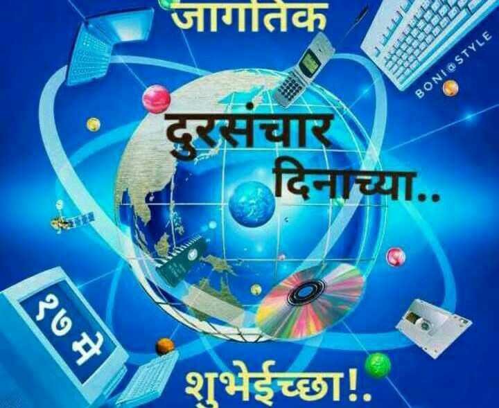 🌐जागतिक दूरसंचार दिन - जागर्तिक BONIO STYLE दूरसंचार दिनाच्या . . १७ मे शुभेईच्छा ! . - ShareChat