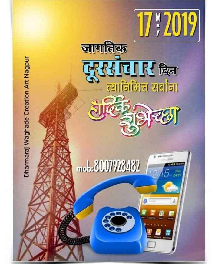 🌐जागतिक दूरसंचार दिन - Dharmaraj Waghade Creation Art Nagpur 102019 जागतिक हर दिन त्यानिति गाना अच्छा mob - 80079284872 1245 . 04 / 27 - ShareChat