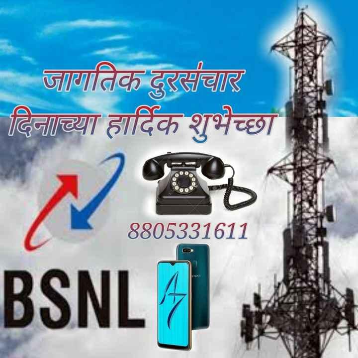 🌐जागतिक दूरसंचार दिन - जागतिक दुरसंचालू दिनाच्या हार्दिक शुभेच्छा 8805331611 12 _ 2 BSNL - ShareChat