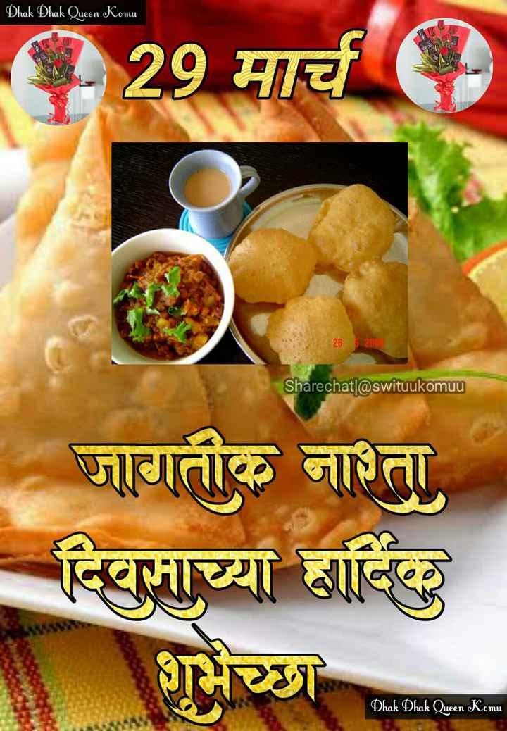 🍽जागतिक नाश्ता दिवस - Dhak Dhak Queen Komu 29 मार्च 10285200 Sharechat @ swituukomuu जागतीक नाश्ता दिवमाच्या हार्दिक JALNIRALA शुभेच्छा Dhak Dhak Queen Komu - ShareChat