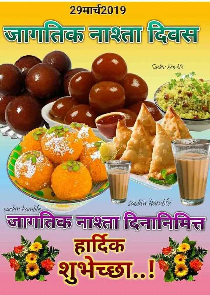 🍽जागतिक नाश्ता दिवस - 29मार्च2019 जागतिक नाश्ता दिवस Sachin kamble sachin kamble sachin kamble जागतिक नाश्ता दिनानिमित्त हार्दिक 8शुभेच्छा . . ! 8 - ShareChat