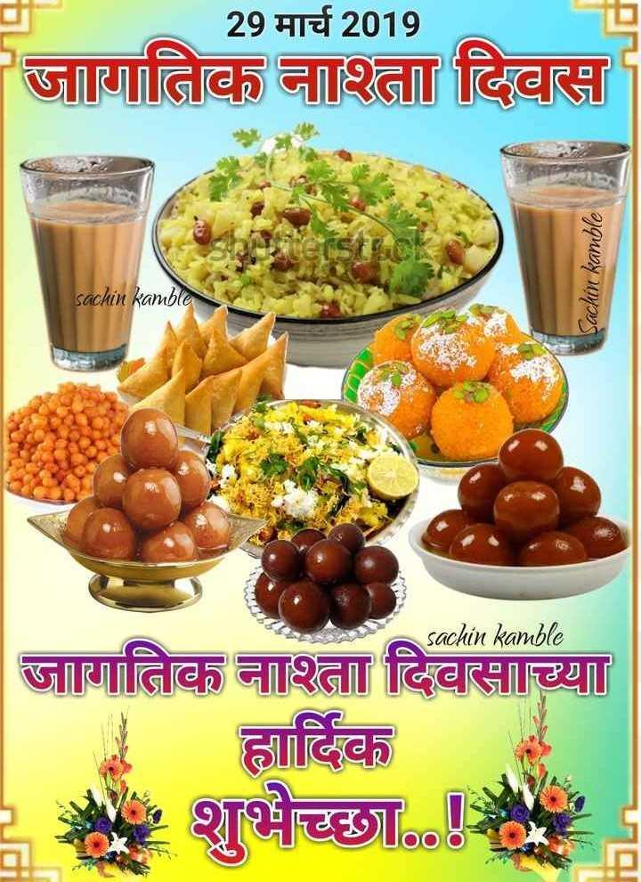 🍽जागतिक नाश्ता दिवस - 29 मार्च 2019 जागतिक नाश्ता दिवस Sachin kamble sachin kamble sachin kamble जागतिक नाश्ता दिवसाच्या हार्दिक * शुभेच्छा . . ! - ShareChat
