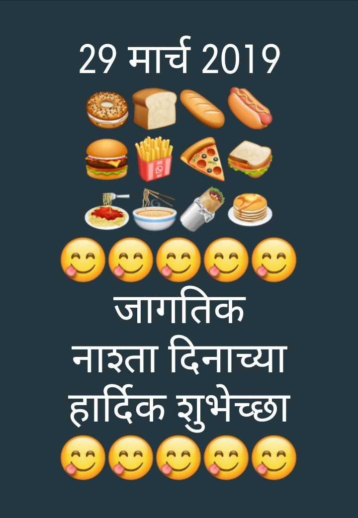 🍽जागतिक नाश्ता दिवस - 29 मार्च 2019 जागतिक नाश्ता दिनाच्या हार्दिक शुभेच्छा - ShareChat