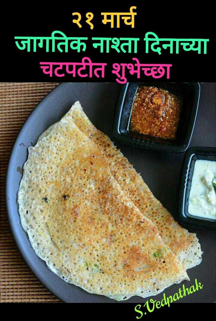 🍽जागतिक नाश्ता दिवस - २१ मार्च जागतिक नाश्ता दिनाच्या चटपटीत शुभेच्छा S . Vedpathak - ShareChat