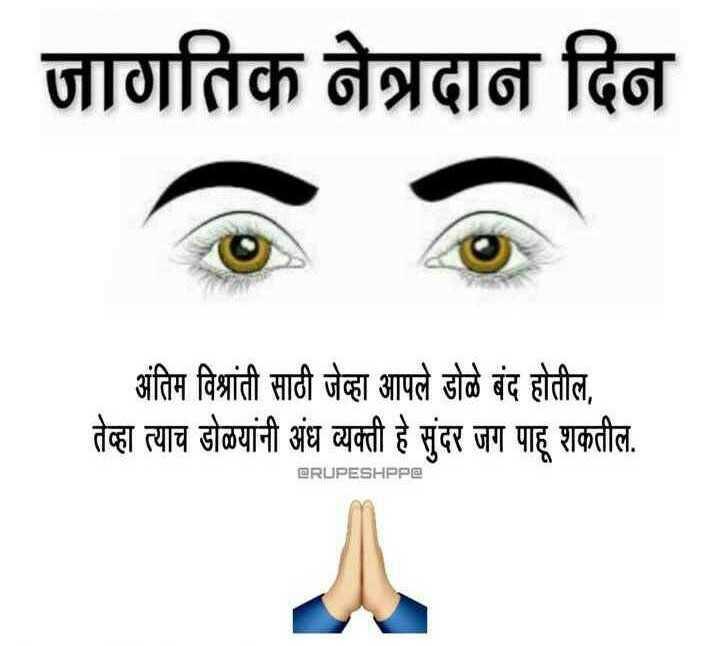 👁जागतिक नेत्रदान दिवस - | जागतिक नेत्रदान दिन अंतिम विश्रांती साठी जेव्हा आपले डोळे बंद होतील , तेव्हा त्याच डोळ्यांनी अंध व्यक्ती हे सुंदर जग पाहू शकतील . GRUPESHPPO - ShareChat