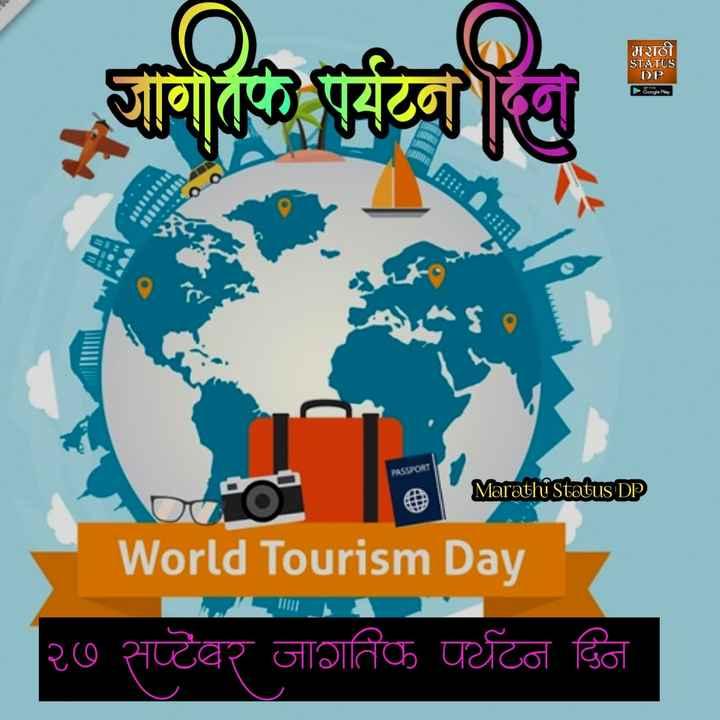 🏞जागतिक पर्यटन दिन - मराठी STATUS DP P oogle Play सावतिय पर्यटन खि PASSPORT Marathi Status DP World Tourism Day in २७ सप्टेवर जागतिक पर्यटन दिन - ShareChat