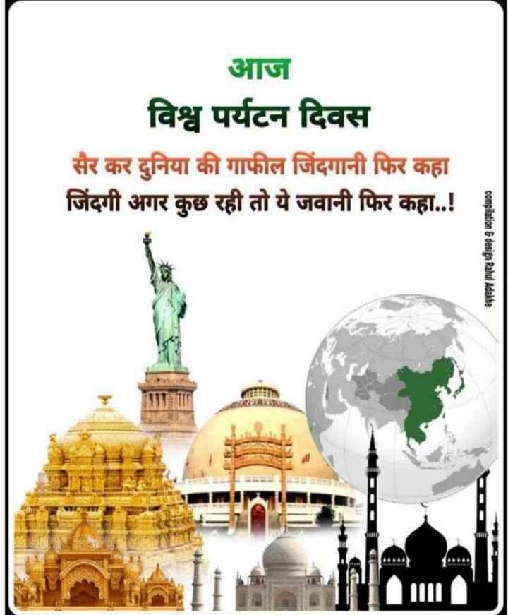 🏞जागतिक पर्यटन दिन - आज विश्व पर्यटन दिवस सैर कर दुनिया की गाफील जिंदगानी फिर कहा जिंदगी अगर कुछ रही तो ये जवानी फिर कहा . . ! compilation & design Rahul Adakhe - ShareChat