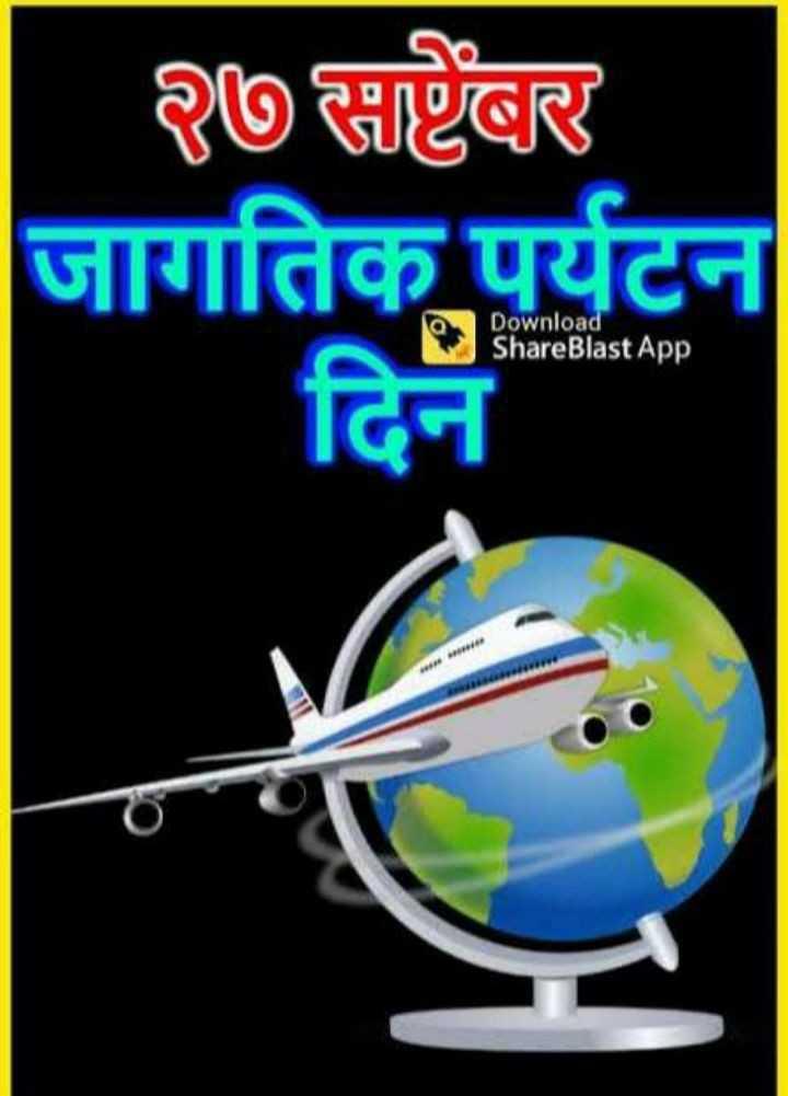 🏞जागतिक पर्यटन दिन - २७ सप्टेंबर जागतिक पर्यटन Download Share Blast App 000000 . - ShareChat