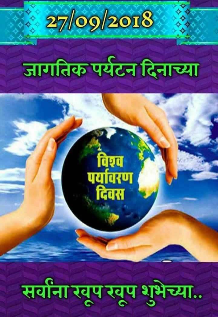 🏞जागतिक पर्यटन दिन - 27 / 09 / 2018 जागतिक पर्यटन दिनाच्या विश्व पर्यावरण - सर्वांना खूप खूप शुभेच्या . . - ShareChat