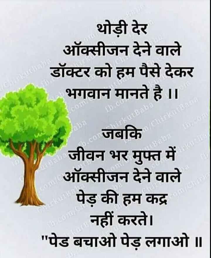 🏞जागतिक पर्यावरण दिवस - थोड़ी देर ऑक्सीजन देने वाले डॉक्टर को हम पैसे देकर भगवान मानते है । । con taba / Chirkutkan ( 120 7 Babe Baba जबकि जीवन भर मुफ्त में ऑक्सीजन देने वाले पेड़ की हम कद्र नहीं करते । पेड बचाओ पेड़ लगाओ ॥ - ShareChat