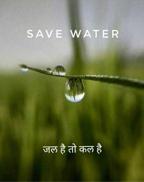 💧जागतिक पाणी दिवस - SAVE WATER जल है तो कल है । - ShareChat