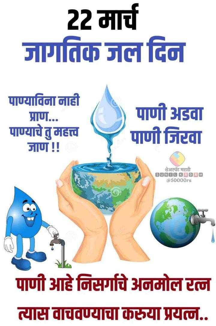 💧जागतिक पाणी दिवस - 22 मार्च जागतिक जल दिन पाण्याविना नाही आण . . . पाण्याचे तु महत्त्व जाण ! ! पाणी अडवा पाणी जिरवा शेअरचंद राठी SUNOD KADAM ( a50000rs पाणी आहे निसर्गाचे अनमोल रत्न त्यास वाचवण्याचा कश्या प्रयत्न . . - ShareChat