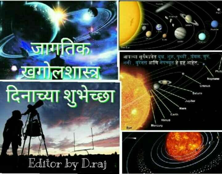 💧जागतिक पाणी दिवस - = 1a आपल्या सूर्यमालेत वध शुक्र , पृथ्वी , मंगल , गुरु , शनी गरेनस आणि नपच्यून हे ग्रह आहेत . जागतिक खगोलशास्त्र दिनाच्या शुभेच्छा Plute Neptune Uranus Saturn Jupiter Earth Venuo Mercury Editor by D . raj - ShareChat