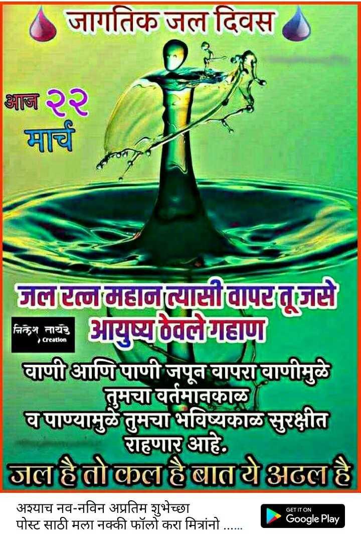 💧जागतिक पाणी दिवस - ७ जागतिक जल दिवस ) आज २२ मार्च निलेश तायडे Creation । जलाउजहादीपउEI निकृन तार्थ आयुष्य | पाणी आणि पाणी जपून वापरावाणीमुळे तुमचा वर्तमानकाळ व पाण्यामुळे तुमचा भविष्यकाळ सुरक्षीत | राहणार आहे . जल है तो कल है बात ये अढल है । GET IT ON अश्याच नव - नविन अप्रतिम शुभेच्छा पोस्ट साठी मला नक्की फॉलो करा मित्रांनो . . . . . Google Play - ShareChat