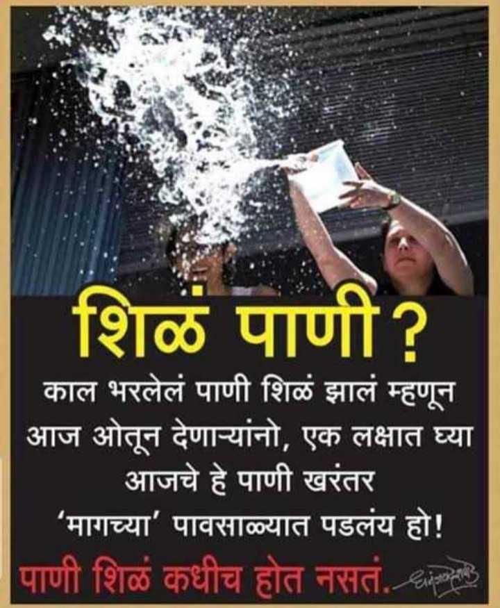 💧जागतिक पाणी दिवस - शिळे पाणी ? काल भरलेलं पाणी शिळं झालं म्हणून आज ओतून देणा - यांनो , एक लक्षात घ्या | आजचे हे पाणी खरंतर ' मागच्या पावसाळ्यात पडलंय हो ! | पाणी शिळे कधीच होत नसतं . हा - ShareChat
