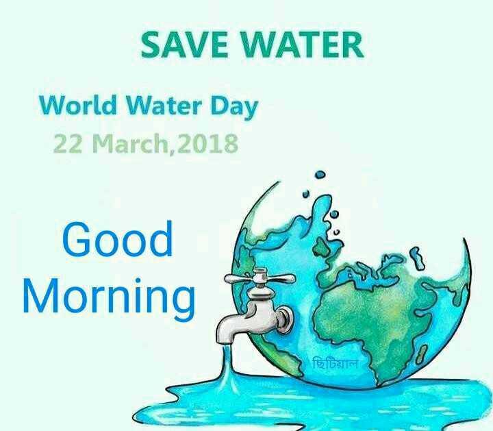 💧जागतिक पाणी दिवस - SAVE WATER World Water Day 22 March , 2018 Good Morning ছিটিয়াল - ShareChat