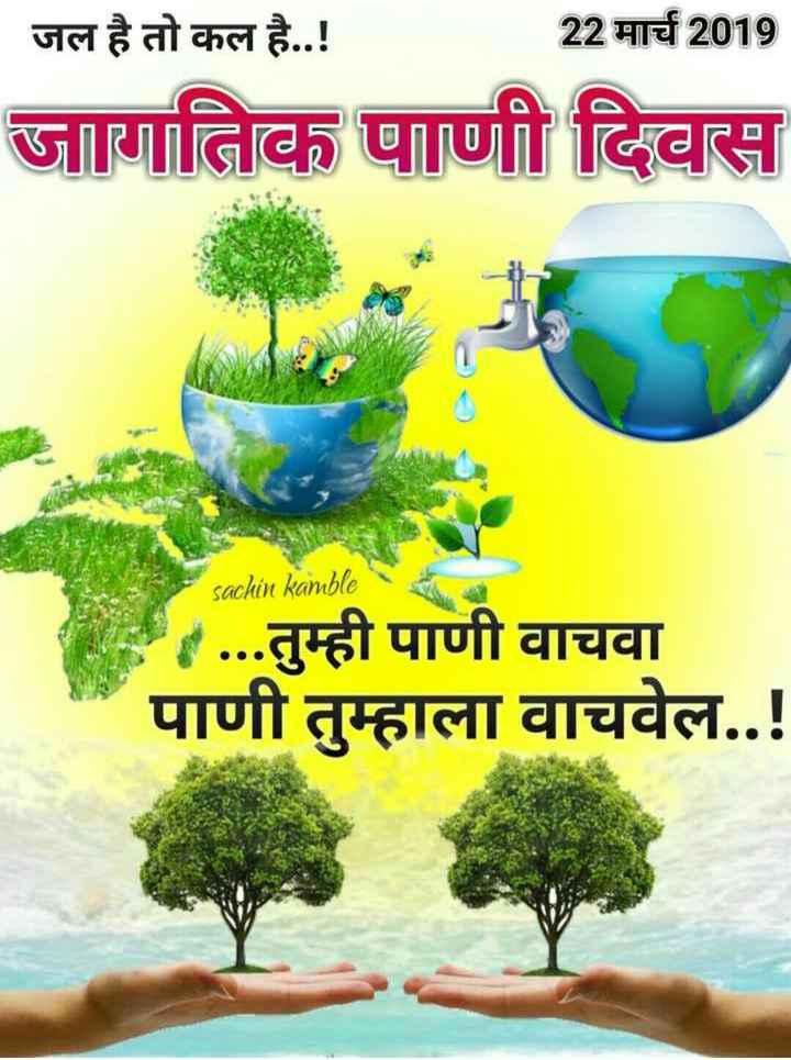 💧जागतिक पाणी दिवस - जल है तो कल है . . ! 22 मार्च 2019 जागतिक पाणी दिवस sachin kamble . . . तुम्ही पाणी वाचवा पाणी तुम्हाला वाचवेल . . ! - ShareChat