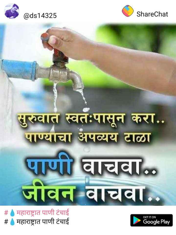 💧जागतिक पाणी दिवस - @ ds14325 ShareChat सुरुवात स्वतःपासून करा . . पाण्याचा अपव्यय टाळा पाणी वाचवा . . जीवन वाचवा . . महाराष्ट्रात पाणी टंचाई # . महाराष्ट्रात पाणी टंचाई GET IT ON Google Play - ShareChat