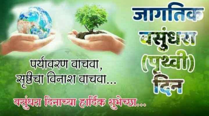 🌍जागतिक पृथ्वी दिवस - जागतिक वसुंधरा पर्यावरण वाचवा , ( पृथ्वी ) सृष्टिचा विनाश वाचवा . . . वसुंधरा दिनाच्या हार्दिक शुभेच्छा००० - ShareChat