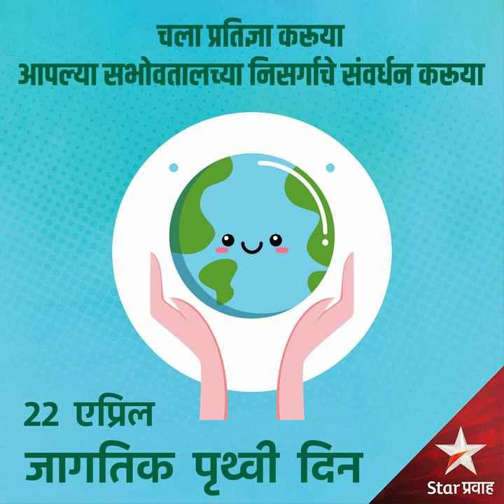🌍जागतिक पृथ्वी दिवस - चला प्रतिज्ञा करूया आपल्या सभोवतालच्या निसर्गाचे संवर्धन करूया 22 एप्रिल जागतिक पृथ्वी दिन Star प्रवाह - ShareChat