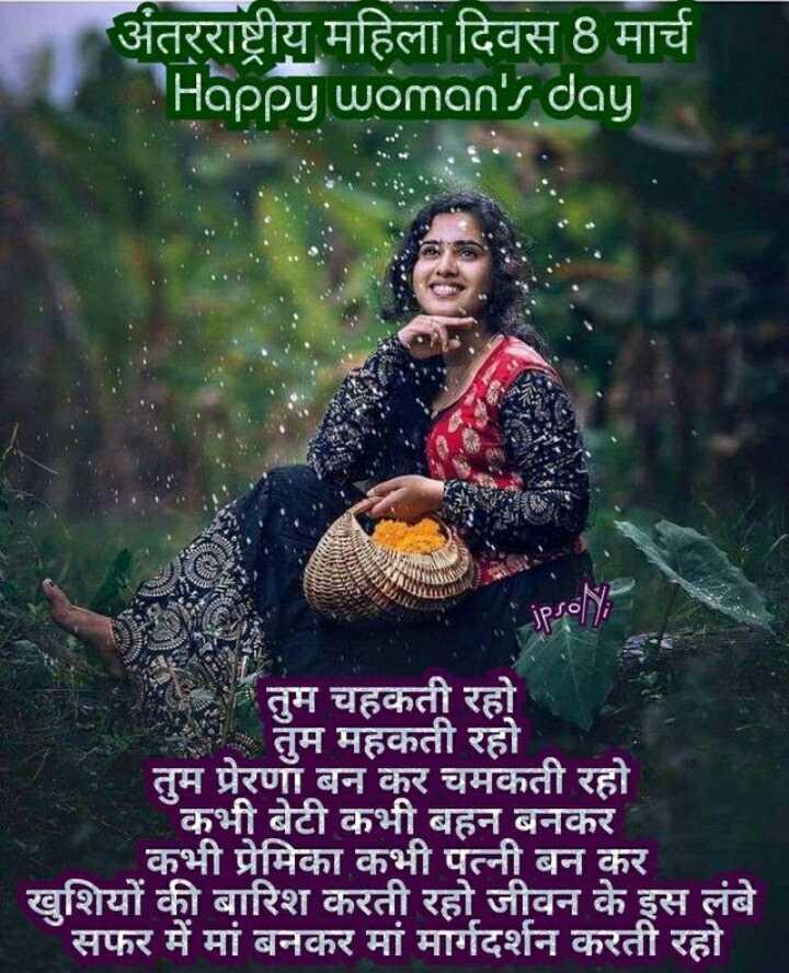 👸जागतिक महिला दिन - अंतरराष्ट्रीय महिला दिवस 8 मार्च Happy woman ' s day : . ipso | तुम चहकती रहो तुम महकती रहो तुम प्रेरणा बन कर चमकती रहो कभी बेटी कभी बहन बनकर । कभी प्रेमिका कभी पत्नी बन कर खुशियों की बारिश करती रहो जीवन के इस लंबे सफर में मां बनकर मां मार्गदर्शन करती रहो । - ShareChat