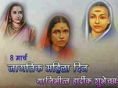 👸जागतिक महिला दिन - 8 मार्च जाति आलिंग हिल । या निमीत्त हार्दीक शुभेच्छा - ShareChat