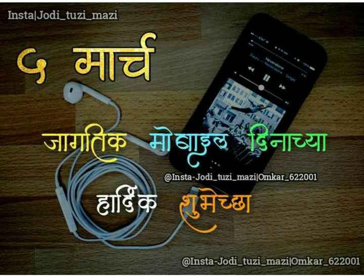 📱जागतिक मोबाईल दिवस - InstalJodi _ tuzi _ mazi । ५ मार्च जागतिक मोडल दिनाच्या ( हार्दिक शुभेच्छा @ Insta - Jodi _ tuzi _ mazi | Omkar _ 622001 @ Insta - Jodi _ tuzi mazilOmkar _ 622001 - ShareChat