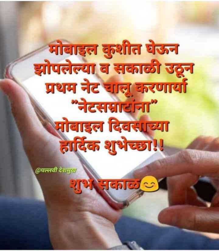 """📱जागतिक मोबाईल दिवस - मोबाइल कुशीत घेऊन झोपलेल्या व सकाळी उठून प्रथम नेट चालू करणार्या * नेटसम्राटांना """" मोबाइल दिवाच्या हार्दिक शुभेच्छा ! ! @ पल्लवी देशमुख शुश ) - ShareChat"""