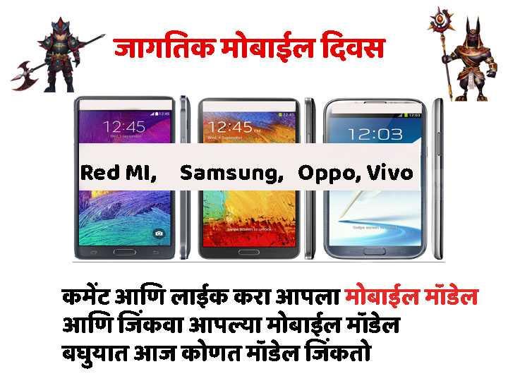 📱जागतिक मोबाईल दिवस - ShareChat