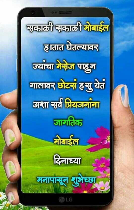📱जागतिक मोबाईल दिवस - सकाळी सकाळी मोबाईल हातात घेतल्यावर ज्यांचा मेसेज पाहुन गालावर छोटसं हसु येतं अशा सर्व प्रियजनांना जागतिक मोबाईल दिनाच्या मनापान LG - ShareChat