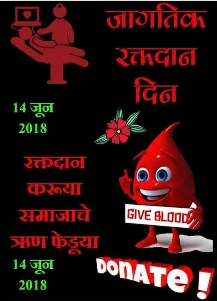 🔴जागतिक रक्तदाता दिवस - जागतिक २दान विं 14 जून 2018 Glo २०या AHIGIÀ ऋण फेडूया । GIVE BLODLE 14 910 DONATET 2018 - ShareChat