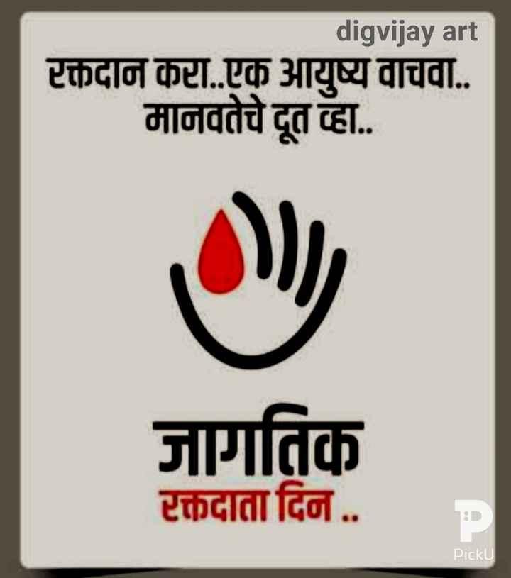 🔴जागतिक रक्तदाता दिवस - digvijay art रक्तदान कटा . . एक आयुष्य वाचवा . . मानवतेचे दूत व्हा . . जागतिक रक्तदाता दिन . . Picku - ShareChat