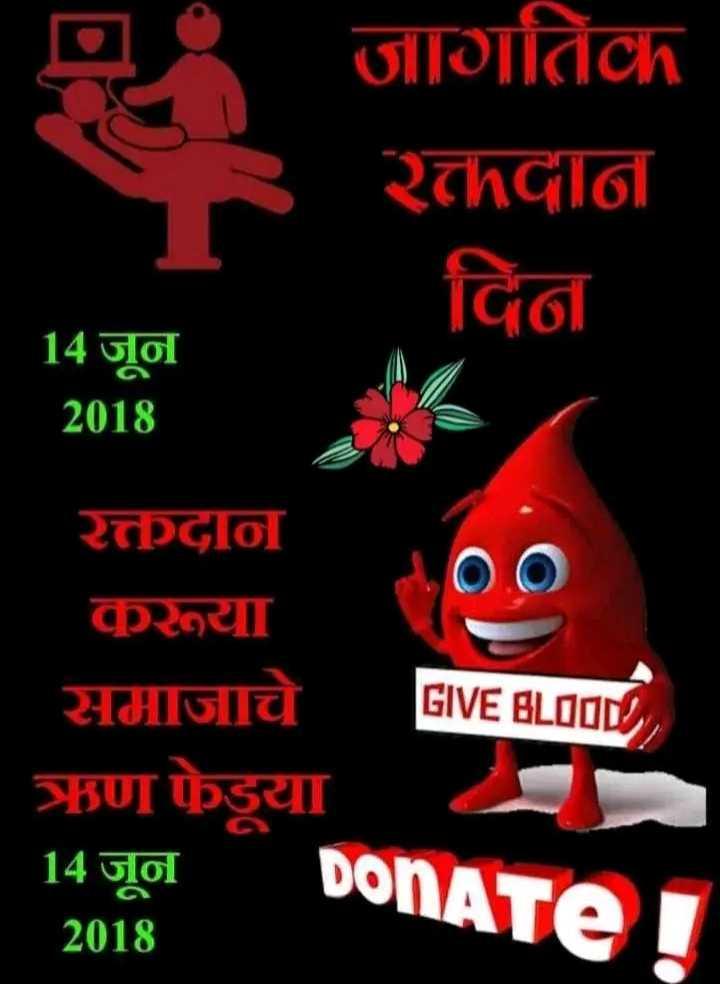 🔴जागतिक रक्तदाता दिवस - जातं hd वित | 14 जून 2018 उक्दा २०या समाजाचे ऋण फेडूया 2018 GIVE BLOOD | 14 जून : 2018 - ShareChat
