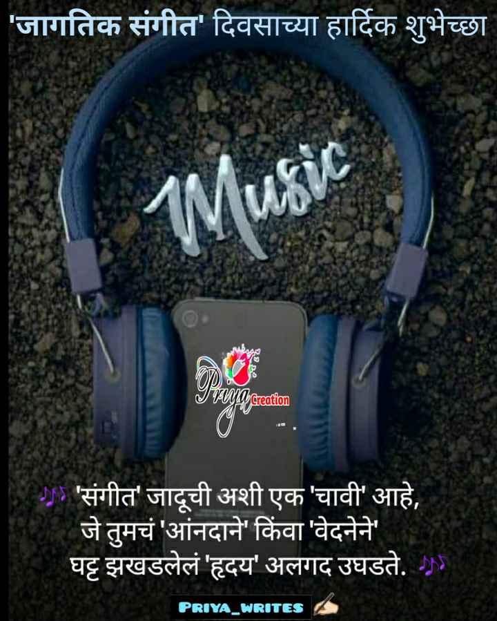 🎼जागतिक संगीत दिवस - ' जागतिक संगीत ' दिवसाच्या हार्दिक शुभेच्छा Music Truya greation ' ) , ' संगीत ' जादूची अशी एक ' चावी ' आहे , जे तुमचं ' आंनदाने ' किंवा ' वेदनेने घट्ट झखडलेलं ' हृदय ' अलगद उघडते . ) PRIYA _ WRITES - ShareChat