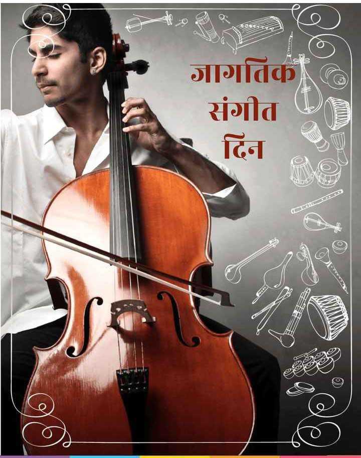 🎼जागतिक संगीत दिवस - সানি বগীন নি - ShareChat