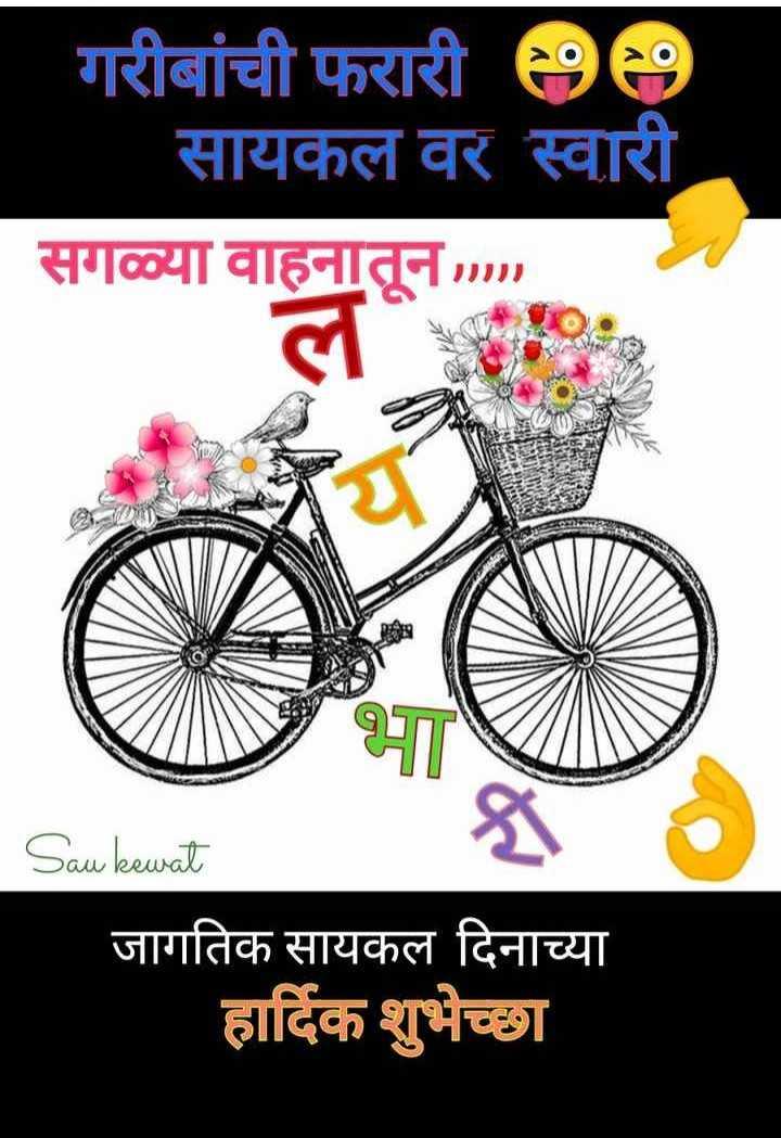 🚲जागतिक सायकल दिन - गरीबांची फरारी ७० सायकल वर स्वारी सगळ्या वाहनातून ) । Sau kemat जागतिक सायकल दिनाच्या हार्दिक शुभेच्छा - ShareChat
