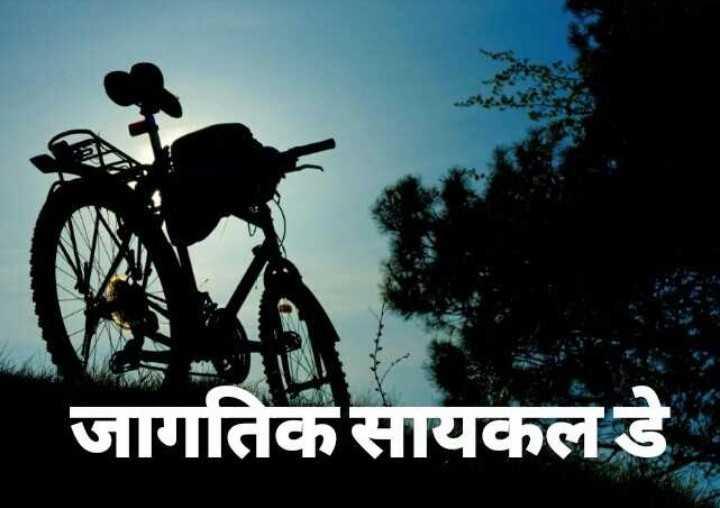 🚲जागतिक सायकल दिन - जागतिक सायकलडे - ShareChat
