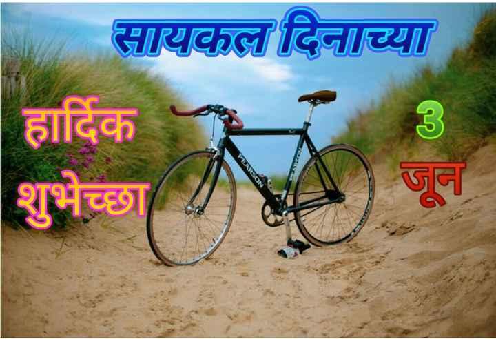 🚲जागतिक सायकल दिन - सायकल दिनाच्या | हार्दिक शुभेच्छा EARSON - ShareChat