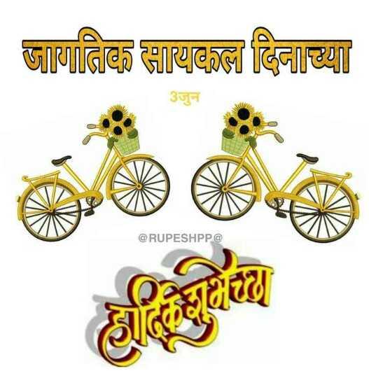 🚲जागतिक सायकल दिन - छायात्विक आयादला लिन्थ्य जुन @ RUPESHPP @ - ShareChat