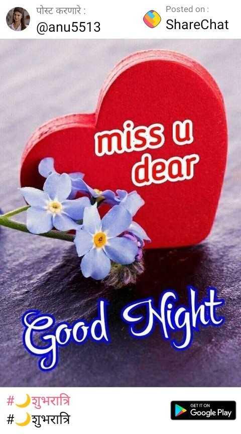 🔮जागतिक सोशल मीडिया डे - पोस्ट करणारे : @ anu5513 Posted on : ShareChat miss u dear Good Night # # TERIE TURIB GET IT ON Google Play - ShareChat