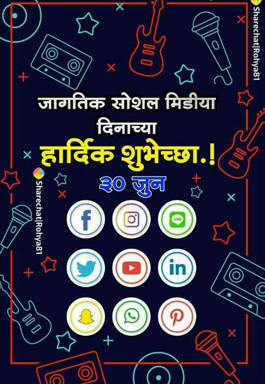 🔮जागतिक सोशल मीडिया डे - | Sharechat | Rohya81 जागतिक सोशल मिडीया । | दिनाच्या | | x हार्दिक शुभेच्छा . ! Sharechat | Rohya81 - ShareChat