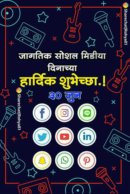 🔮जागतिक सोशल मीडिया डे - Sharechat | Rohya81 जागतिक सोशल मिडीया , | दिनाच्या | | x हार्दिक शुभेच्छा . ! 47 छु । Sharechat | Rohya81 LINE | L - ShareChat