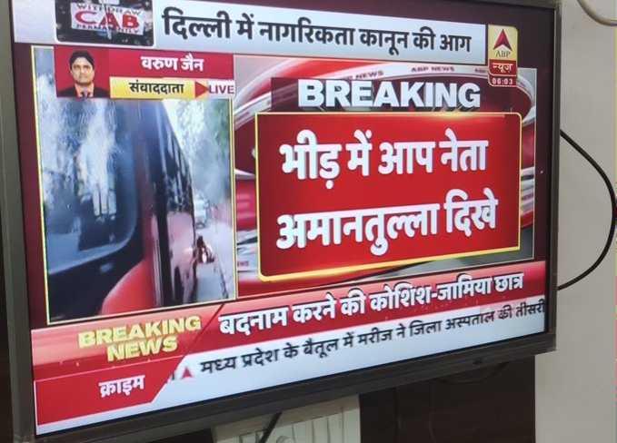 🔥🔥जामिया मिलिया में प्रदर्शन - E दिल्ली में नागरिकता कानून की आग BREAKING वरुण जैन संवाददाता ABP न्यूज 06 : 03 LIVE भीड में आप नेता अमानतुल्ला दिखे REAKING बदनाम करने की कोशिश - जामिया छात्र क्राइम मध्य प्रदेश के बैतूल में मरीज ने जिला अस्पताल की तीसर - ShareChat