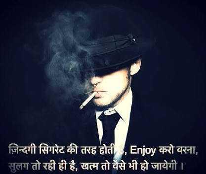 जिंदगी अनमोल है - ज़िन्दगी सिगरेट की तरह होती , Enjoy करो वरना , ' सुलग तो रही ही है , खत्म तो वैसे भी हो जायेगी । - ShareChat